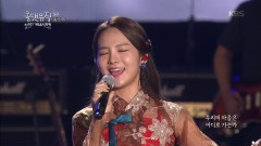 Holy Arirang (161111 All That Music) - So Hee Song