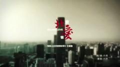 北京愛情 / Tình Yêu Bắc Kinh (OST Chuyện Tình Bắc Kinh) - Tiểu Kha