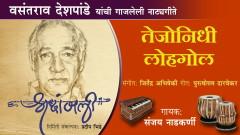 Tejonidhi Lohgol - Katyar Kaljat Ghusli (Pseudo Video) - Sanjay Nadkarni