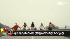 Hothae - Badkiz