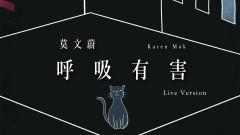 Breathing is Hazardous (Live Version) - Karen Mok