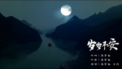 Năm Tháng Bình An / 岁岁平安 - Lý Vũ Xuân, Tiêu Chiến