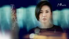 半句再见 / Nửa Câu Tạm Biệt (At Cafe 6 OST) - Tôn Yến Tư