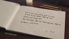 The Last Day - Yoon Jong Shin
