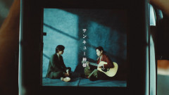 Thank You Kamisama - Masaki Suda, Tomoya Nakamura