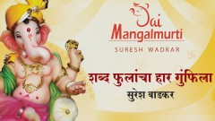 Shabd Phulancha Haar Gunfila (Pseudo Video) - Suresh Wadkar