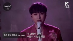 Go Away (Live ONE) - Yong Jun Hyung