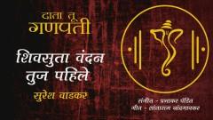 Shivsuta Vandan Tuj Pahile (Pseudo Video) - Suresh Wadkar