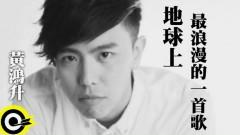 地球上最浪漫的一首歌 / Bài Hát Lãng Mạn Nhất Quả Đất (Vietsub) - Huỳnh Hồng Thăng