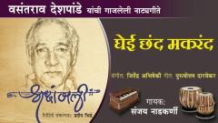Ghei Chaand Makarand - Katyar Kaljat Ghusli (Pseudo Video) - Sanjay Nadkarni