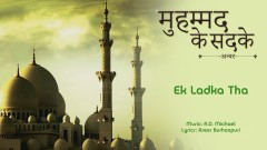 Ek Ladka Tha (Pseudo Video) - Anwar
