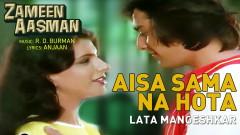 Aisa Sama Na Hota (Pseudo Video) - R.D. Burman, Lata Mangeshkar