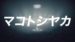 Makotoshiyaka - LiSA
