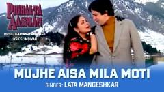 Mujhe Aisa Mila Moti (Pseudo Video) - Kalyanji - Anandji, Lata Mangeshkar