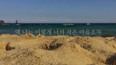 A Coward - Hyehwadong Boy