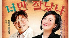 You're The Boss - Yoon Jung Soo, Kim Sook
