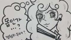 I Like Women - Goodboy, Park Ja Yeon
