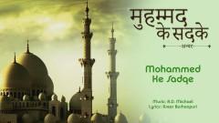Mohammed Ke Sadqe (Pseudo Video) - Anwar