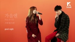 Fall (Color Live) - Crucial Star, Kim Na Young