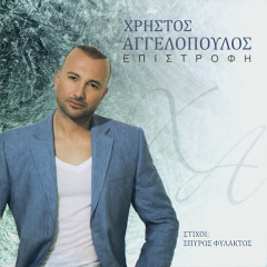 Hristos Aggelopoulos