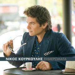 Nikos Kourkoulis