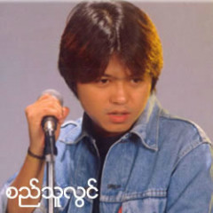 Nhạc của Si Thu Lwin