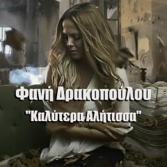 Fani Drakopoulou