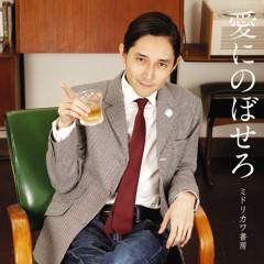 Midorikawa Shobou