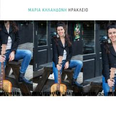 Maria Kilaidoni