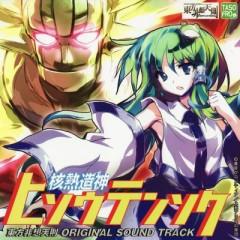 Nhạc của Touhou Game Soundtracks