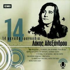 Lakis Alexandrou