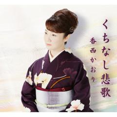 Kaori Kouzai