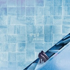Love To The End OST Part.18