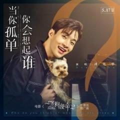 Bạn Nghĩ Ðến Ai Khi Bạn Cô Ðơn / 当你孤单你会想起谁 (Single) - Henry