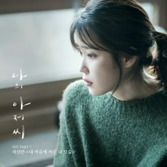 My Mister OST Part 7