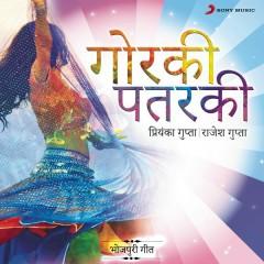 Gorki Patarki : Bhojpuri Geet