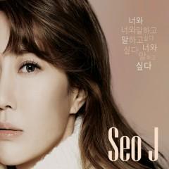 I Want To Talk To You (Single) - Seo J