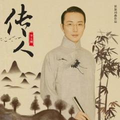 Truyền Nhân / 传人 - Lý Ngọc Cương