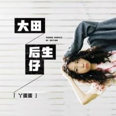 Đại Điền Hậu Sinh Tử / 大田後生仔 (Single) - Nha Đản Đản