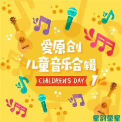 爱原创儿童音乐合辑1 - Various Artists