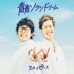 Aoaosorasidream (Selected Edition) - Skypeace