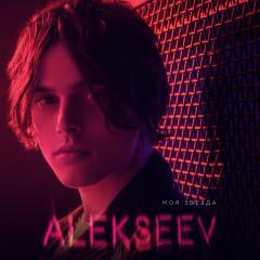 Moya zvezda - ALEKSEEV