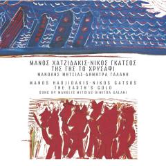Tis Gis To Hrisafi (Remastered) - Manolis Mitsias, Dimitra Galani
