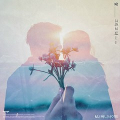 Flowers, and You (Single)