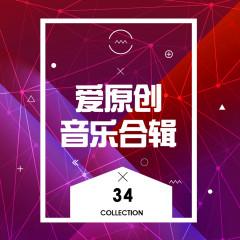 愛原創音樂合輯34 - Various Artists