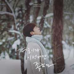 Winter It Is As I Wished (Single) - Monday Kiz