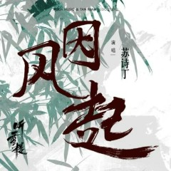 Vì Gió Nổi / 因风起 (Single)
