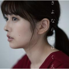 Sayonarano Yukue - Alisa Takigawa