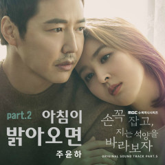 Let's Hold Hands And Watch The Sunset OST Part.5 - Ju Yoon Ha