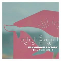 펑펑 울었어 - Ha Hyun Gon Factory